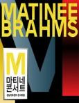 2017 마티네 콘서트 - 브람스, 영원한 사랑에 대하여(9월)