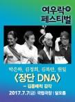 박은하, 김정희, 김복만, 원일 <장단 DNA - 김용배적 감각>