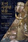 왕이 사랑한 보물 - 독일 드레스덴박물관연합 명품전(서울)