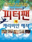 어린이뮤지컬 『피터팬과 캐리비안의 해적』- 울산