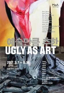 예술만큼 추한 Ugly as Art