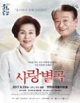 연극 <사랑별곡> - 연천