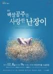 연극 백설공주를 사랑한 난장이 - 이천