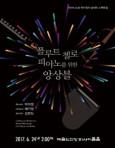 피아니스트 박미정의 실내악 스펙트럼