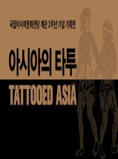 국립아시아문화전당 개관 2주년 기념 기획전 <아시아의 타투(Tattooed Asia)>