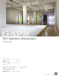 2017 GAP(GlassBox Artist Project)展
