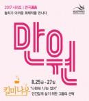 킬 미 나우-2017 시리즈 연극 만원(滿員)