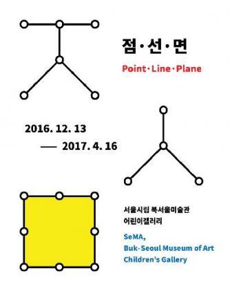 점·선·면 Point·Line·Plane