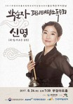 박순자 피리, 태평소 독주회(신명:새로운 울림)