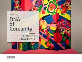 귀국보고전 DNA of Coreanity