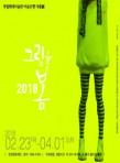 국립현대미술관 소장품전- 그림을 봄 2018