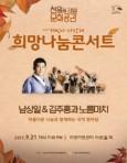 천원의 문화공감 스페셜 '2017 재민아 사랑해 <희망나눔 콘서트>'