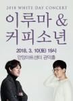 2018 화이트 데이 콘서트 이루마 and 커피소년