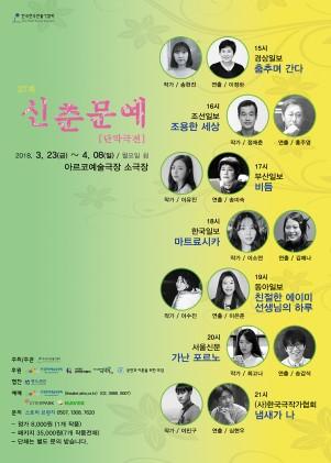 27회 신춘문예 단막극전