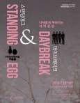 케미콘서트 시즌4 Vol.1 스탠딩에그 & 데이브레이크 - 하남