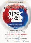 대구시민주간 특별공연 뮤지컬