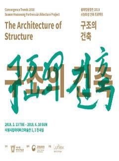 수원화성 건축 프로젝트 <구조의 건축>