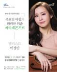2018 중구문화의전당 마티네콘서트 「첼리스트 이정란」