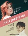 화이트데이 <거미&홍대광>콘서트 - 경기 광주