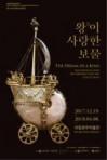 왕이 사랑한 보물 - 독일 드레스덴박물관연합 명품전(광주)