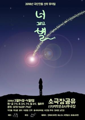 뮤지컬 [너 그리고 별]
