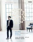 선우예권 피아노 리사이틀 - 울산