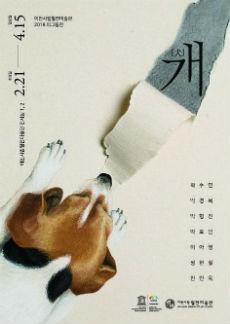 이천시립월전미술관 2018 띠그림전 《개[犬]》