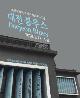 대전창작센터 개관10주년기념 [대전블루스]