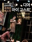 2018 마포아트센터 플레이맥 재개관 페스타 뮤지컬