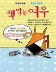 어린이베스트셀러뮤지컬 책먹는여우 - 강릉