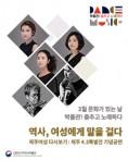 [대한민국역사박물관] 박물관! 춤추고 노래하다 <제주여성 다시보기:제주4.3특별전 기념공연> (3/28)