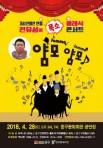 전유성의 폭소 클래식 <얌모얌모 콘서트> - 인천