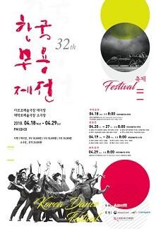 제32회 한국무용제전 <축제>