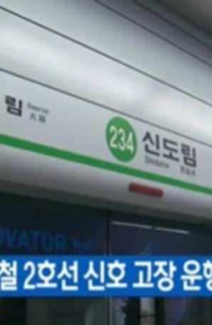 지하철 2호선