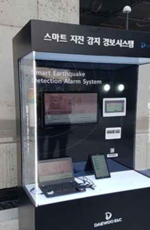 대우건설 국내 최초 스마트 지진감지 경보시스템 개발