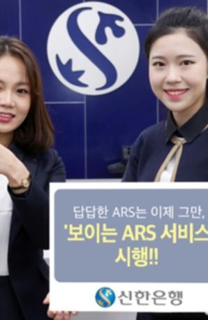 신한은행 보이는 ARS 서비스