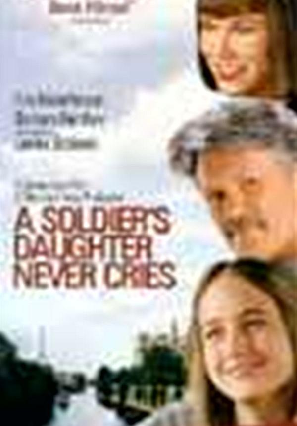 군인의 딸은 울지 않는다