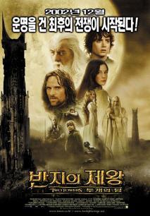 반지의 제왕 : 두개의 탑 (확장판)